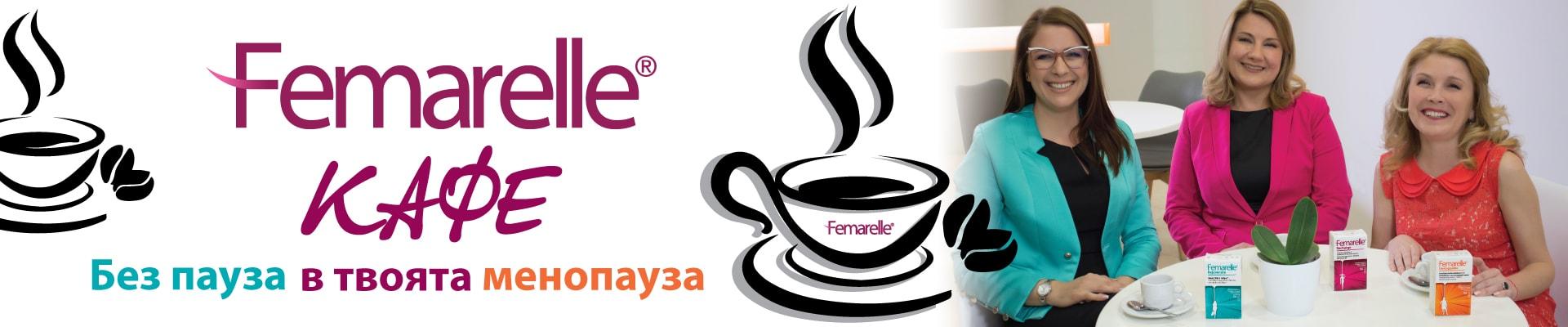 femarelle_kafe